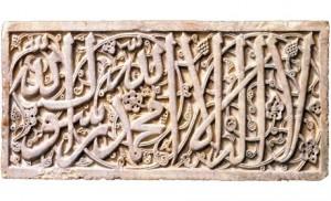 Panneau de marbre contenant la Shahada musulmane