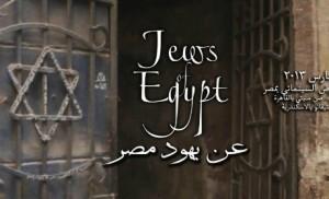 juifs egypte mourad