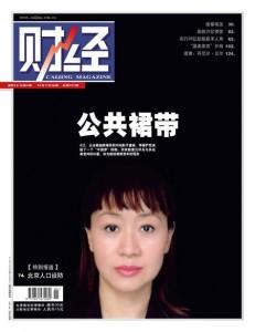 Couverture de la revue CaiJing