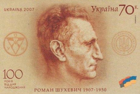 Timbre ukrainien à la gloire de Choukhevitch. 2007.