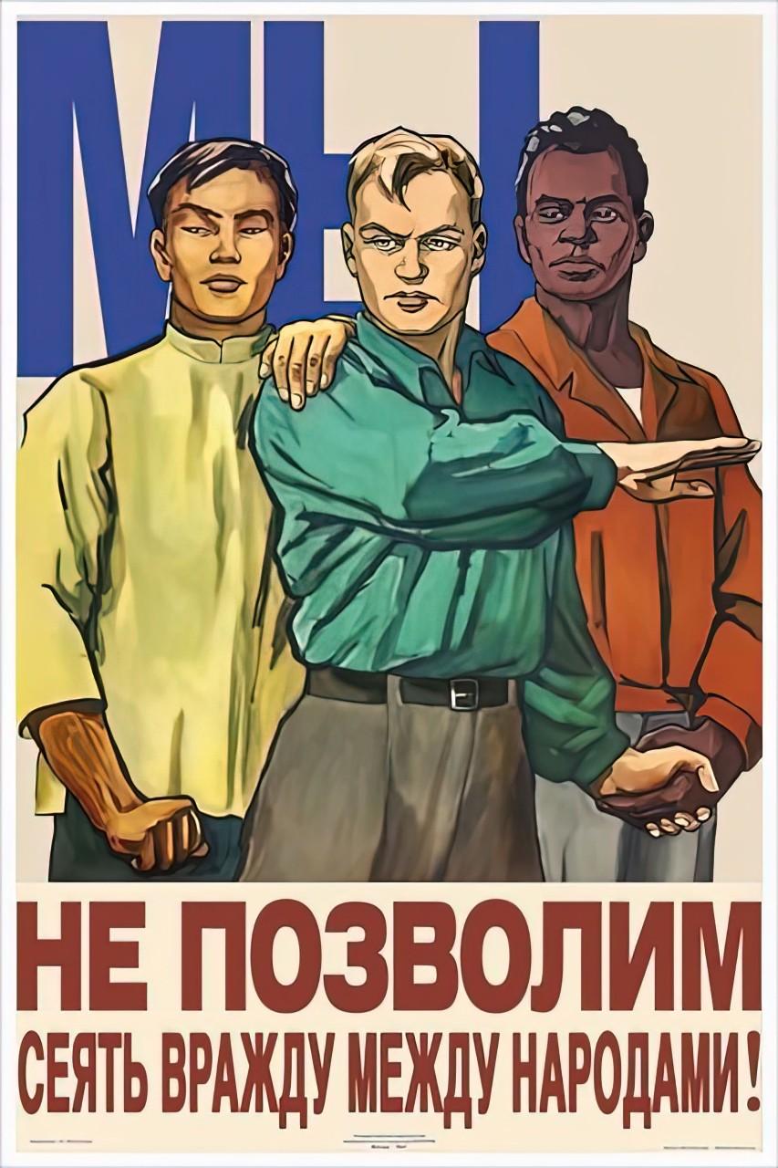 « Nous ne laisserons pas semer la discorde entre les peuples », affiche de propagande soviétique de 1957